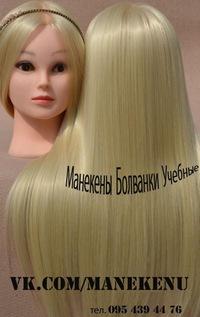 Головы учебные для парикмахеров натуральные волосы