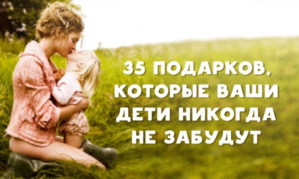 35 подарков, которые ваши дети никогда не забудут но их не найти в