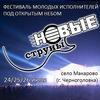 """Фестиваль """"Новые струны""""! 15/16/17 июля"""