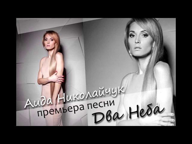 Аида Николайчук - Два неба /AIDA Nikolaychuk Dva neba