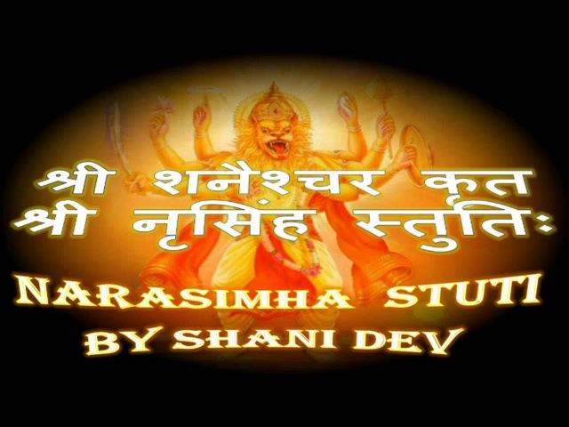Narasimha Stuti By Shani Dev श्री शनैश्चर कृतश्री नृसिंह स्तुतिः