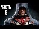 Прохождение Assassins Creed Unity Единство — Часть 6 Признание