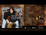 Олег Митяев - Запах снега.(Полный альбом) 2005 год.