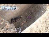 Раскопанная могила девушки — Слідство ведуть екстрасенси. Сезон 6. Выпуск 13. Часть 1