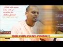 Hari Hari Kabe Mora Haibe Sudina by Swami B V Muni Maharaj (Live subtitles Bengali English)