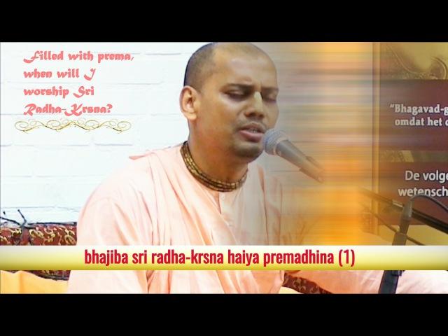 Hari Hari Kabe Mora Haibe Sudina by Swami B V Muni Maharaj (Live subtitles Sanskrit English)