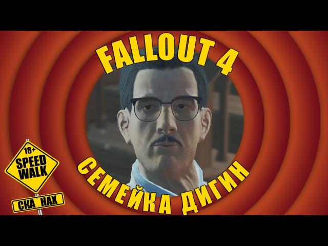 SPEEDWALK Fallout4 Семейка Дигин