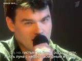 Диана Арбенина и Евгений Дятлов - Лирическая