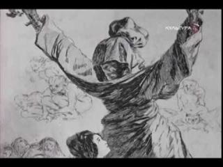 Необыкновенная судьба. Графическая серия.'Капричос' Франсиско Гойи. Пятое измер ...