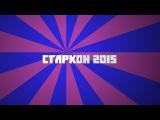 Старкон 2015 - красотки и  годный косплей.
