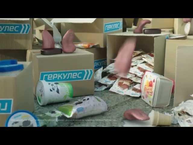 Реклама мороженого ТМ Геркулес 2013 г