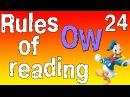 Английский для начинающих. Правила чтения в английском языке.Сочетание букв OW. часть 24