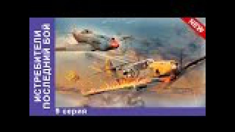 Истребители 2 Последний Бой Сериал 9 Серия StarMedia Военная Драма 2015