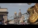 Санкт-Петербург - Времена года. Автор видео и музыки - Александр Травин