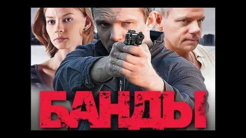Сериал Банды 3 и 4 серия
