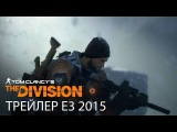 Tom Clancy's The Division - Трейлер E3 2015 - [PC|XBO|PS4] - 8/3/2016