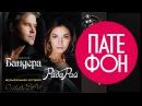 Рада Рай и Андрей Бандера - Музыкальная история о любви (Весь альбом)