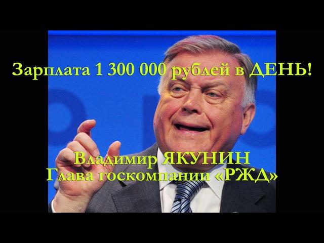 Зарплаты Миллера, Сечина и Якунина - Обнародовал Валерий РАШКИН