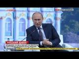 ПМЭФ-2015: Путин: Россия не является первопричиной событий на Украине