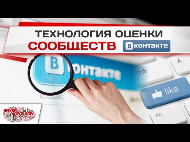 Технология оценки сообществ ВКонтакте