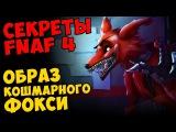 Five Nights At Freddys 4 - ОБРАЗ КОШМАРНОГО ФОКСИ