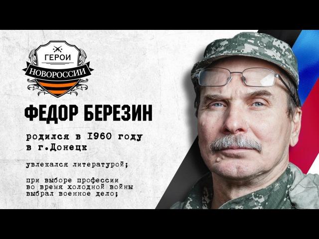 Герои Новороссии история о писателе предсказавшем войну