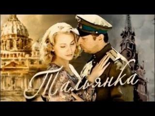 Сериал | Тальянка - 4 серия | Драма, Мелодрама, Военный | 2016