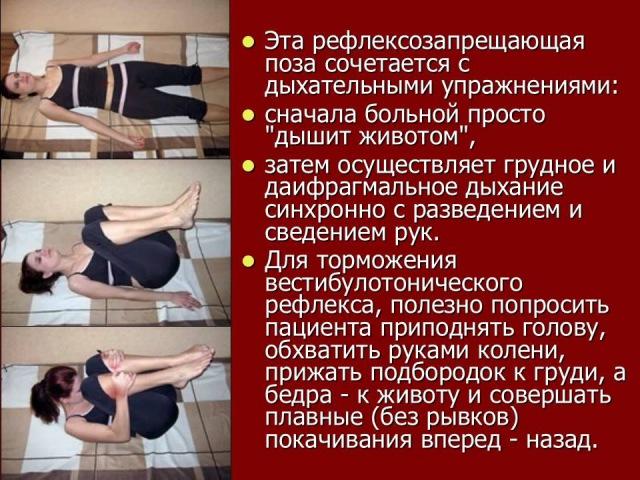 Лечебная гимнастика при остеохондрозе позвоночника Часть 1