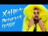 Ханна - Потеряла голову (Премьера клипа, 2015)