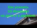 Как усилить 3G Интернет на даче и в деревне.
