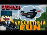 Блокада - Арбалетный Fun