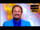 Стас Михайлов - Золотое сердце (HD 1080p) Премьера 2014, Субботний вечер