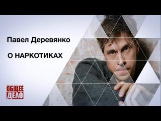 Павел Деревянко о наркотиках!