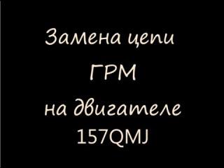 Цепь ГРМ