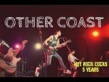 OTHER COAST - Алкоголь Hot Rock Cocks 5 ЛЕТ!