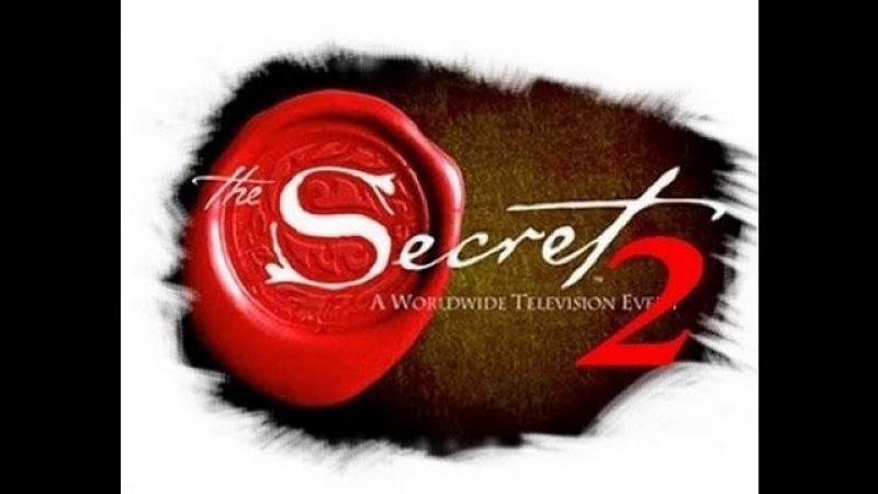 Секрет 2 Тайна Secret 2 Фильм Секрет Закон притяжения Сила мысли, вниз по кролич ...