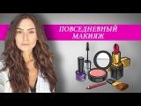 Мой повседневный макияж | My Everyday Makeup Routine