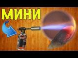 Как сделать мини горн своими руками в домашних условиях / How to make a mini furnace