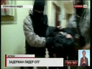 В Астане задержан Лидер ОПГ.