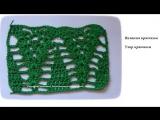Узор крючком - вязание крючком - Crochet Pattern
