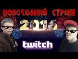 Новогодний стрим в 22:00 по Мск!Всех жду!+18 (Maxshow&Виталий Нэш)