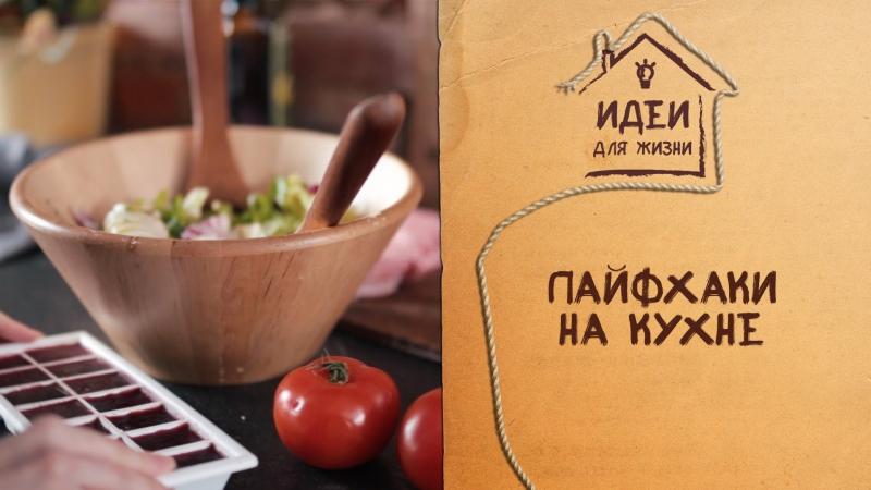 Лайфхаки на кухне (Идеи для жизни)