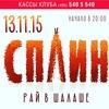 Сплин. 13.11.15. Москва