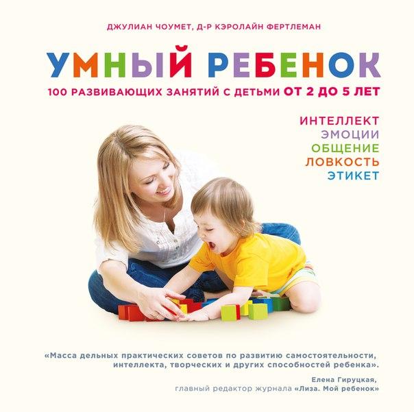 10 идей для занятой мамы ребенка. Задания из книги УМНЫЙ РЕБЕНОК