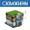 Бурение скважин в Воронеже и Воронежской области