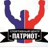 """Спортивный Центр """"Патриот"""""""