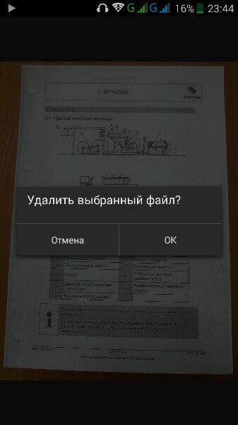 Диалоговое окно MessageBox на Android - Приложение и формы - Fire