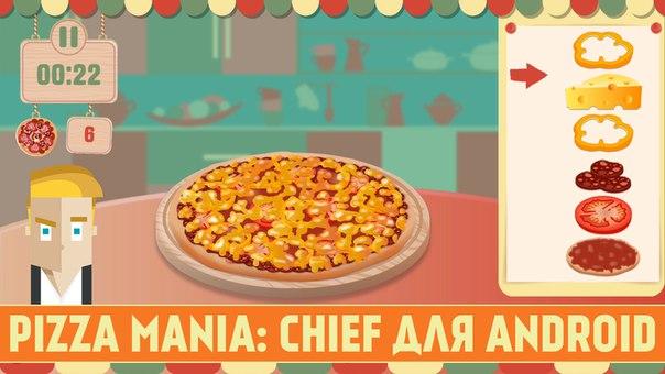 PIZZA MANIA: CHIEF - ОТЛИЧНЫЙ ТАЙМКИЛЛЕР ДЛЯ ANDROID