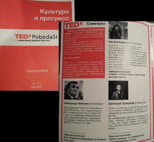 Программа конференции TEDx с участием Александра Александровича