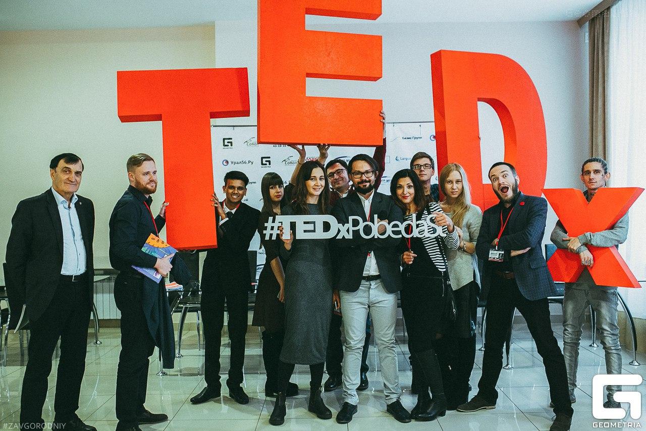 Спикеры конференции с lead-организатором конференции TEDxPobedaSt С.Сотниковым